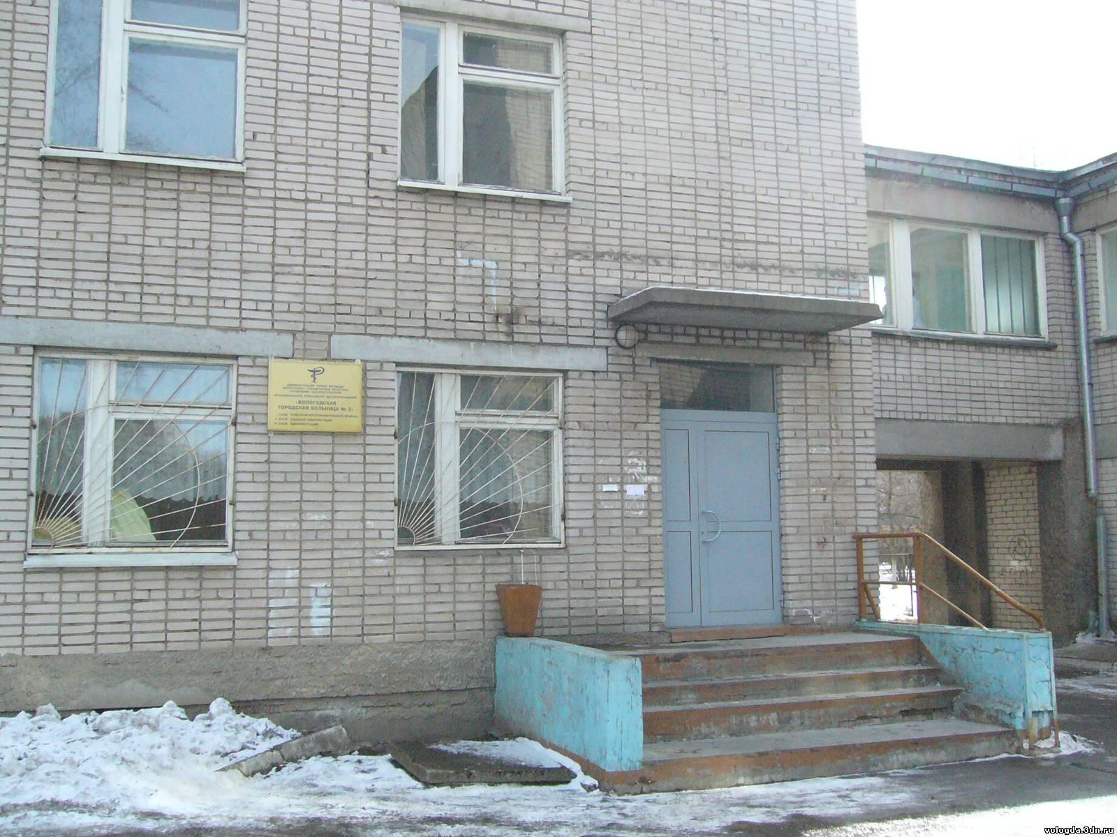 Поликлиники города кирова запись к врачу